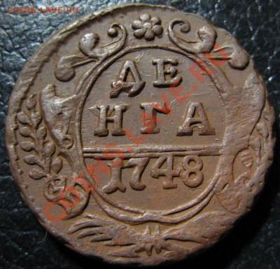 Коллекционные монеты форумчан (медные монеты) - 1247044223