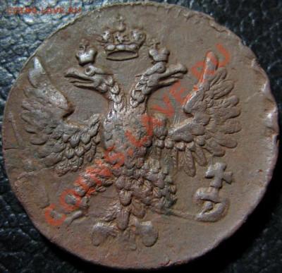 Коллекционные монеты форумчан (медные монеты) - 1247044223_1