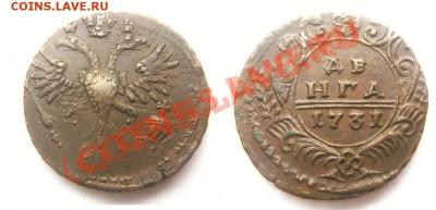 Коллекционные монеты форумчан (медные монеты) - денга 31