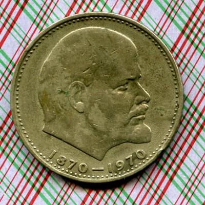 1 рубль 1970г - File0068