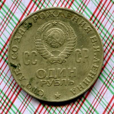 1 рубль 1970г - File0067