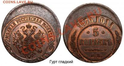 Коллекционные монеты форумчан (медные монеты) - 21