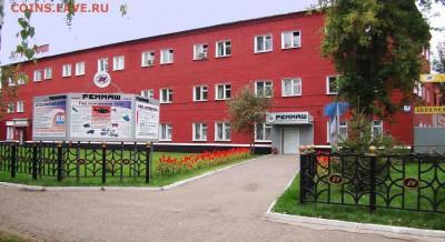 Фалеристика предприятий Удмуртии - Реммаш, здание