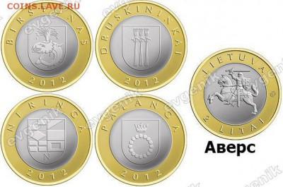 Польша-2017 ИндустрРайон -США-КАНАДА-2017-РФ-Порту-Казах- - lt_2lits_2012_set_4_coins_bim