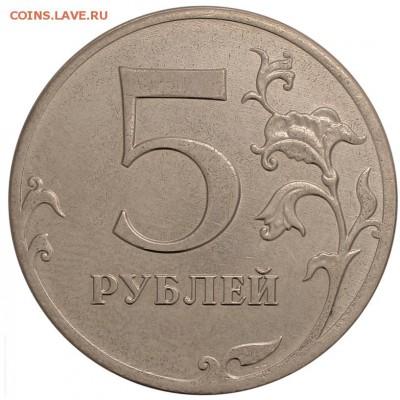 Бракованные монеты - 5р12 рев