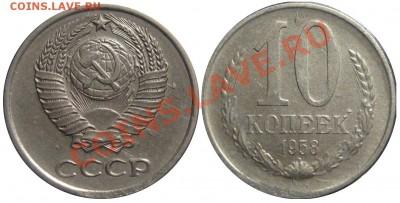 Монеты 1958 года. Фото. - 10 копеек 1958 Шт.1.12