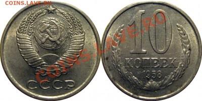 Монеты 1958 года. Фото. - 4b354fb79a7a