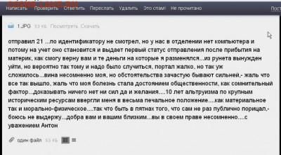 Недобросовестный продавец crimea - sshot-3