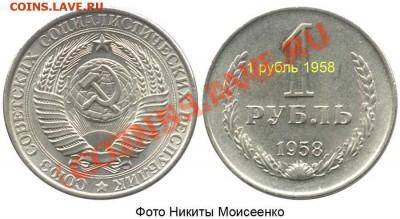 Монеты 1958 года. Фото. - 1-58