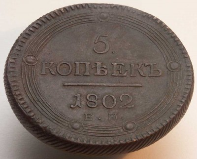 5 копеек 1802 год. - 5к-1802-Р