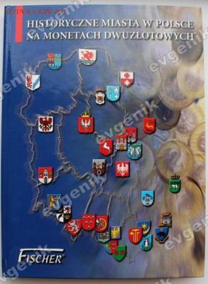 Польша-2017 ИндустрРайон -США-КАНАДА-2017-РФ-Порту-Казах- - album_poland_historical_cities32_with_coins_fisher_01
