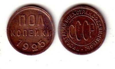 пол копейки 1925 года - пол коп