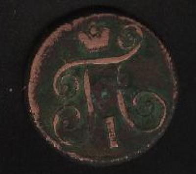 1 копейка 1798 год. - kopeyka-1798-1