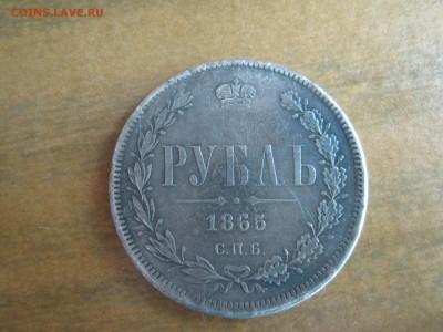 Рубль 1888 и Рубль 1865 подлиность - IMG_2868.JPG