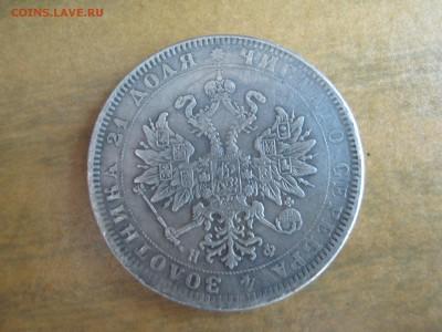 Рубль 1888 и Рубль 1865 подлиность - IMG_2869.JPG