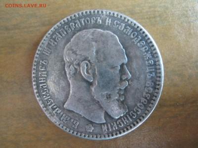 Рубль 1888 и Рубль 1865 подлиность - IMG_2870.JPG