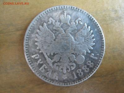 Рубль 1888 и Рубль 1865 подлиность - IMG_2871.JPG