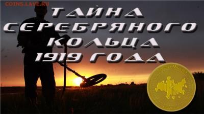 Золотая монета - Тайна серебряного кольца