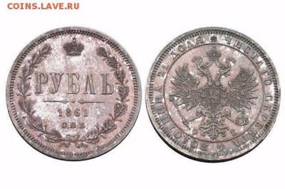 1 рубль 1861 спб на подлинность - IMG-20160617-WA0000