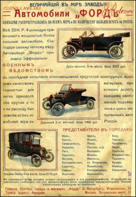 Что можно было купить на 1 рубль в 1918? - 1318428886072