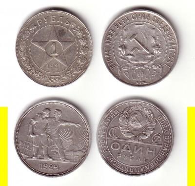 рубль 1921-1924 г - рубль
