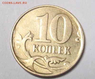 Бракованные монеты - IMG_02631