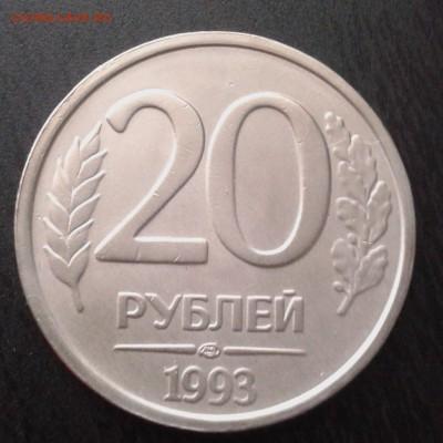 20 рублей 1993 лмд - IMG_20160623_192306