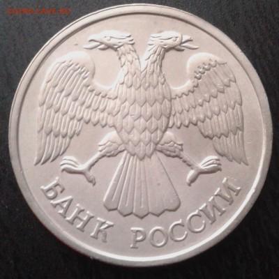 20 рублей 1993 лмд - IMG_20160623_192329