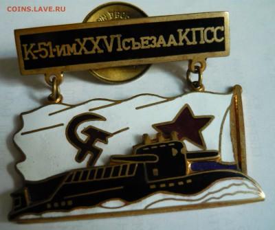 ВМФ на значках и знаки ВМФ. - P1050296.JPG