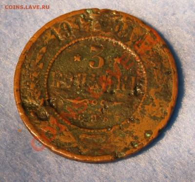 3 копейки 1917 ...? - IMG_0562.JPG