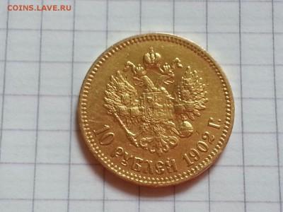10 рублей 1902 АР определение подлинности - IMG-20160629-WA0013