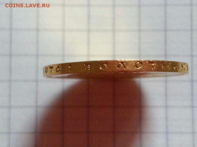 10 рублей 1902 АР определение подлинности - IMG-20160629-WA0010