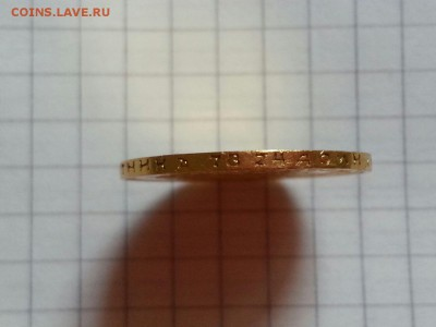 10 рублей 1902 АР определение подлинности - IMG-20160629-WA0011