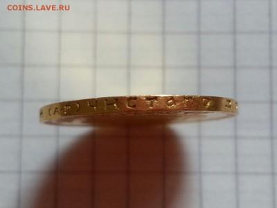 10 рублей 1902 АР определение подлинности - IMG-20160629-WA0012