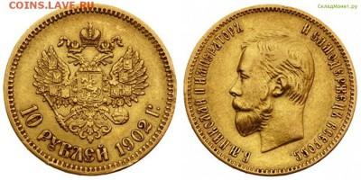 10 рублей 1902 АР определение подлинности - 10-rubley-1902