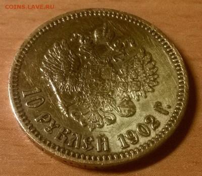 10 рублей 1902 АР определение подлинности - 78441