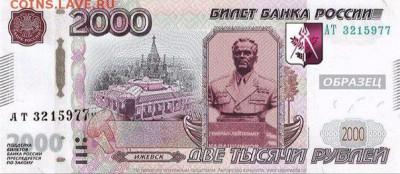 Изображение автомата Калашникова на бонах, монетах, жетонах - 2000 Калашников