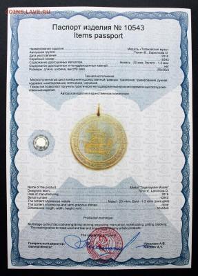 КИНЕМАТОГРАФ на монетах и жетонах - Zlatoust - 2016 - Пасспорт