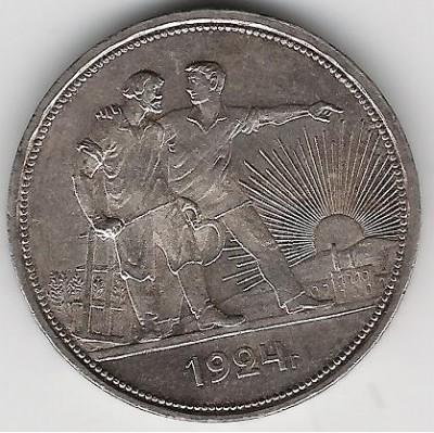 рубль 1921-1924 г - r1924r