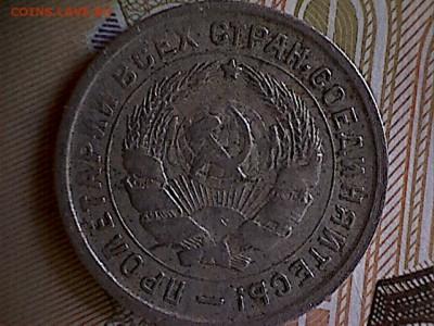 Что попадается среди современных монет - 10 копеек 1932(2)