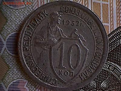 Что попадается среди современных монет - 10 копеек 1932(1)