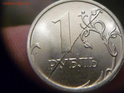 Бракованные монеты - P1170431.JPG