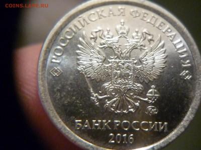 Монеты 2016 года (по делу) Открыть тему - модератору в ЛС - P1170433.JPG