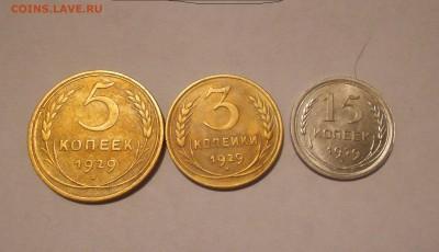 1929год-5.3.15копеек1ОЦЕНКА! - DSCN7814.JPG