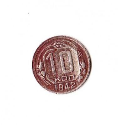 10 коп 1942 - IMG