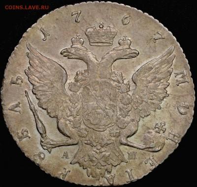 Коллекционные монеты форумчан (рубли и полтины) - 1р 1767 реверс