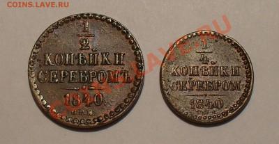 Коллекционные монеты форумчан (медные монеты) - SDC14549.JPG