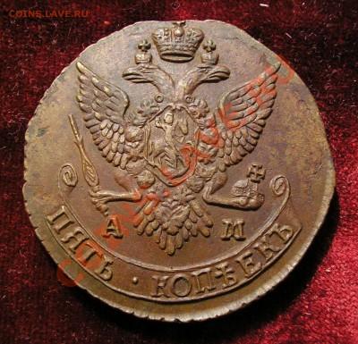 Коллекционные монеты форумчан (медные монеты) - 5k_1791_am_a
