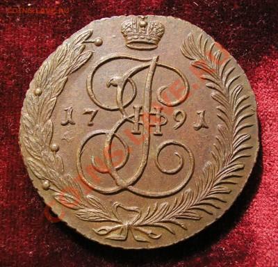 Коллекционные монеты форумчан (медные монеты) - 5k_1791_am_r