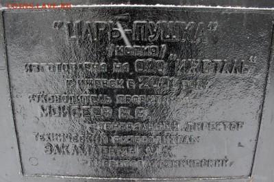 Фалеристика предприятий Удмуртии - Tsar Cannon - 4